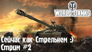 World of Tanks Стрим 2. Меняем Интерфейс. Раки в Танке :). Онлайн Игра Про Танки.