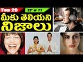 Episode # 77 | Top 20  World Most Interesting and Unknown Facts in Telugu by TriConZ