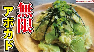 Infinite Avocado | Recipe transcription of cooking researcher Ryuji's Buzz Recipe