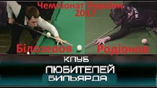 ЧУ 2017●Д.Білозеров -vs- A.Родіонов●🔕●рекомендуємо●