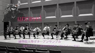 unravel(アニメ版『東京喰種』OP)/國學院大學ギターアンサンブル2017