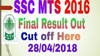 SSC MTS 2016 final result and final Cut off || SSC MTS 2017 Result