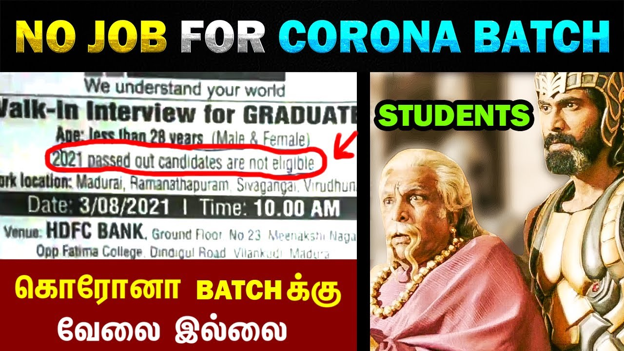 CORONA BATCH STUDENTS NOT ELIGIBLE FOR JOBS 2021 - TODAY TRENDING TROLL