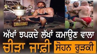 The Sports Stars : Sohan Rurki | Kabaddi | Stopper | Interview | TV Punjab