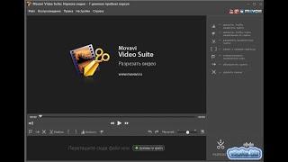 Урок  6 Movavi Video Suite как нарезать видео ?