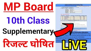 Mp Board 10th Supplementary Results 2020 घोषित | Mp board 10th Supplementary Result Kaise Check kare
