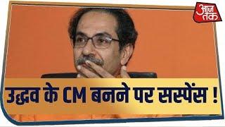 CM होगा Shiv Sena का, पर Uddhav Thackeray पर बना सस्पेंस