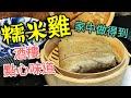 〈 職人吹水〉 酒樓點心 糯米雞 家中做得到 職人同你講  glutinous rice chicken