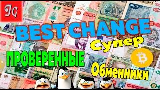 Обменник bestchange   самые лучшие,Топовые обменники электронных валют 2017(, 2017-02-08T11:16:19.000Z)