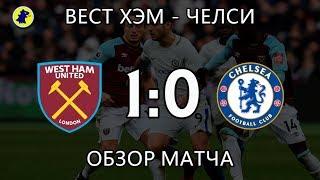 Вест Хэм - Челси (1:0). Обзор матча. | West Ham - Chelsea. Highlights.