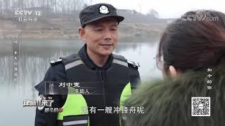 《律师来了》 20200530 如今的你  CCTV社会与法
