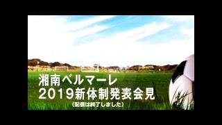 「2019 湘南ベルマーレ新体制発表会見」の模様を湘南ベルマーレ公式Yout...
