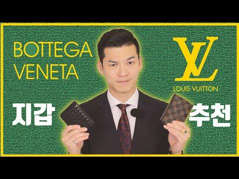 남자 지갑 가격대별, 연령대별 브랜드 추천 (클래씨의 명품 지갑소개) #77