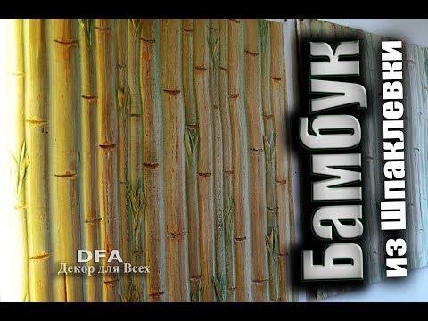 Бамбук из шпаклевки.Bamboo.Бамбуковые обои больше не нужны.DFA Декор для Всех