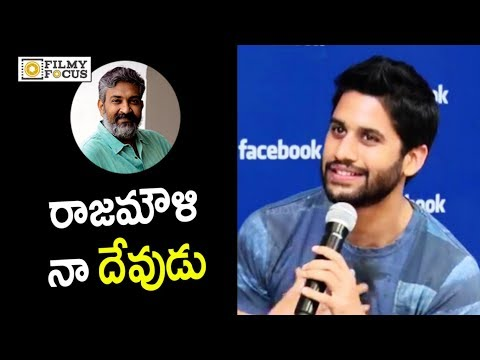 SS Rajamouli is God for Me Says Naga Chaitanya || Naga Chaitanya about Baahubali 2 Movie