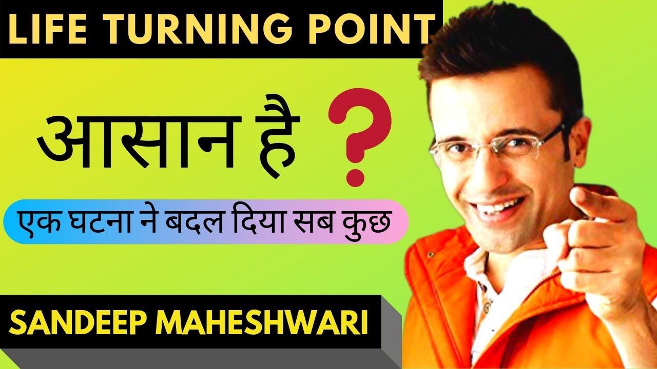 Sandeep Maheshwari Biography   Images Bazaar Journey [Hindi]