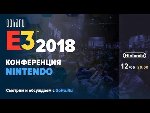Мероприятие от Nintendo на Е3 2018 с GoHa.Ru