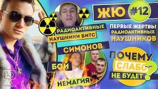ЖЮ#12 / Nemagia vs. Симонов, Токсичные Beats, закрытие