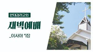 2.19 새벽기도 / 원대감리교회(강원도 인제 원대리)
