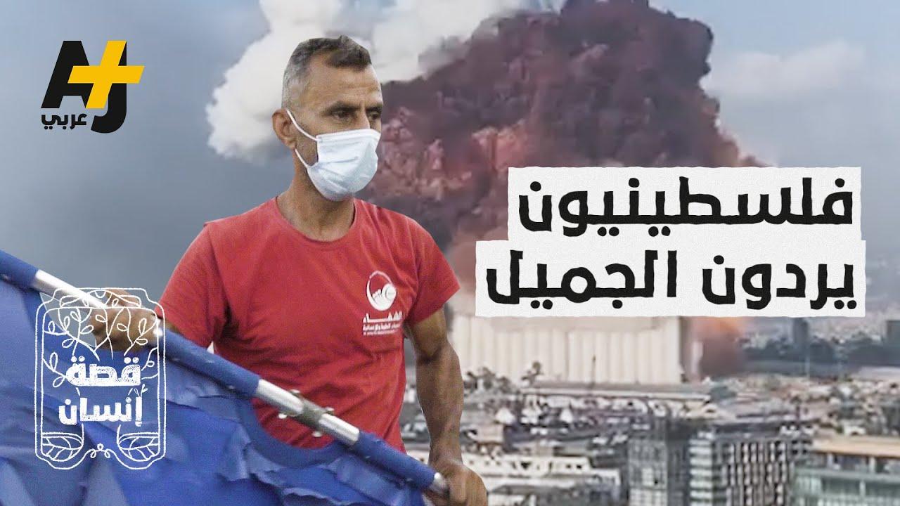 ما الدور الذي قام به هؤلاء المسعفون الفلسطينيون في انفجار بيروت؟