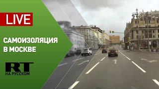 Трансляция из центра Москвы в период всеобщей самоизоляции — LIVE