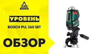 Уровень BOSCH PLL 360 SET + ШТАТИВ(Купить http://goo.gl/h9Y373 Уровень BOSCH PLL 360 SET – это лазерный прибор, предназначенный для выравнивания различных..., 2012-09-20T07:06:25.000Z)