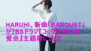 HARUHIが、TBSドラマ『コック警部の晩餐会』の主題歌として新曲「BANQUE...