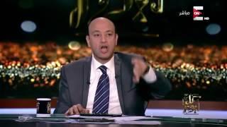 عمرو اديب    الاعلامي الكبير ابراهيم عيسى يرد غيبه جميع الاعلاميين ويدافع عن الاعلام