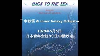 FM東京開局記念特別番組として1979年5月5日千駄ヶ谷の日本青年会館で...