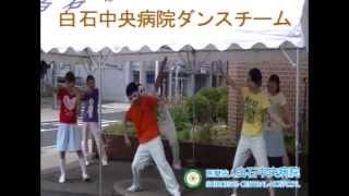 2013白石中央病院夏祭り<ダンスチーム>