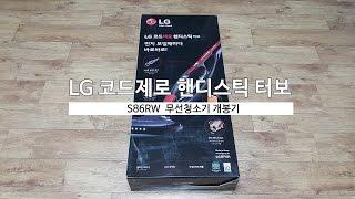 무선청소기 LG 코드제로 핸디스틱 터보 S86RW 개봉…