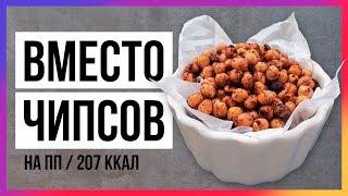 Хрустящий запеченый нут (207 ккал) / Быстрый пп-рецепт