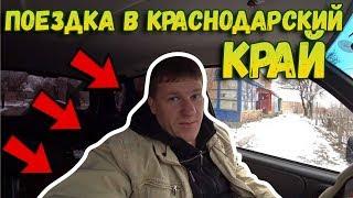 🚙Поездка в Краснодарский край // станица Васюринская