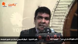 يقين | رئيس المنظمة المتحدة لحقوق الانسان :هناك بعض الوزرات تعرقل مسيرة الديمقراطية في مصر