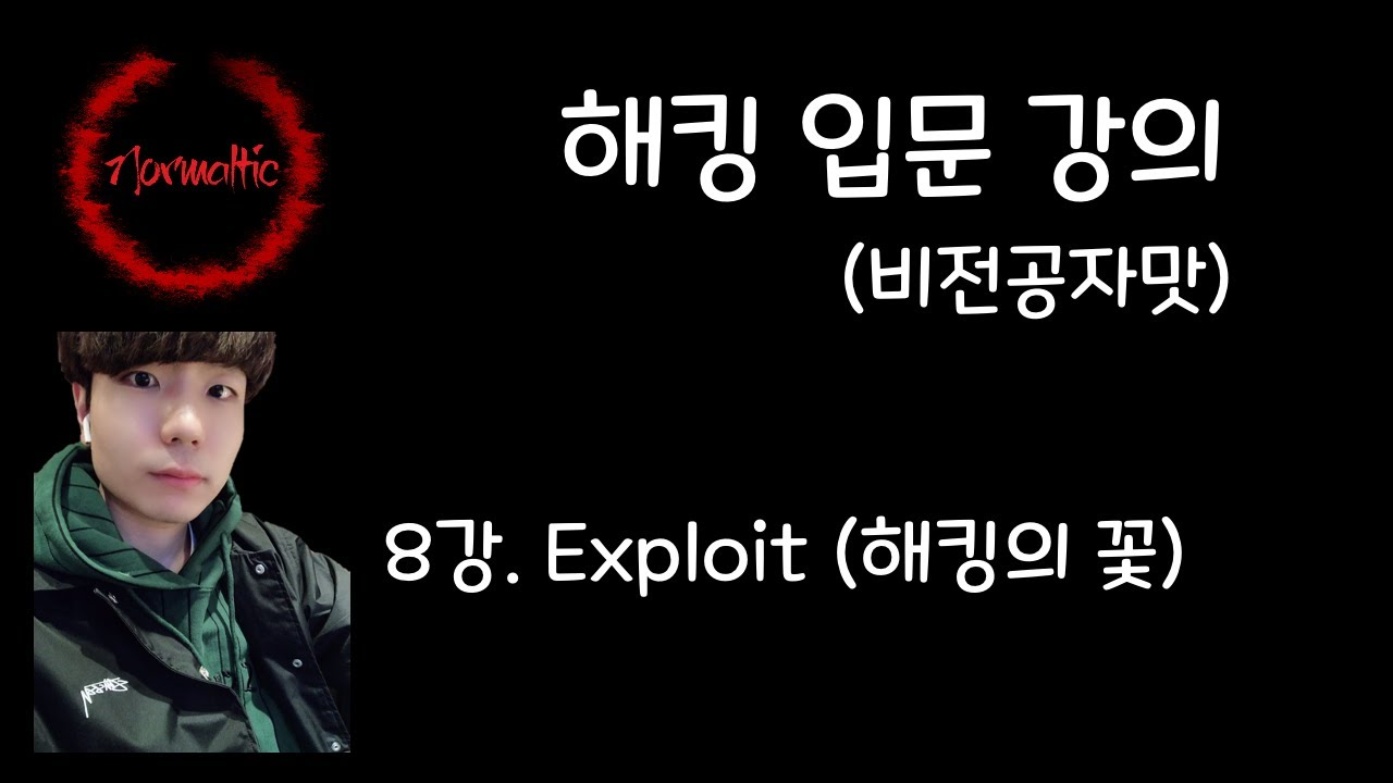 [해킹 입문 강의(비전공자맛)] 8강 - Exploit | 이게! 마! 해킹이다! | 해킹의 꽃 Exploit