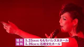 星屑スキャット TOUR 2019 『あゝ喉仏』