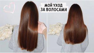 МОЙ УХОД ЗА ВОЛОСАМИ / секреты идеальных волос / лучшие средства ❤️