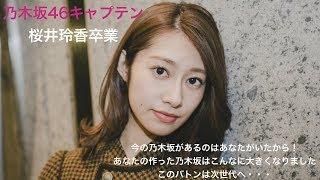 2019年7月8日乃木坂46のキャプテン桜井玲香の卒業が発表されました。今...