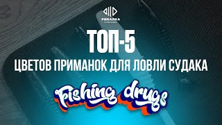 ТОП 5 лучших цветов приманок для ловли судака от Fishing drugs | Телеканал Рыбалка