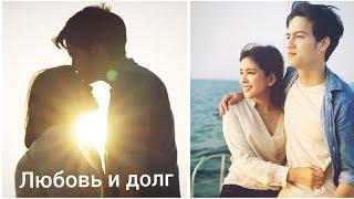 Клип к лакорну / Любовь и долг /  Nee Sanaeha / หนี้เสน่หา