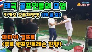 DK Golf 김프로 원포인트 무료 레슨 (파타야 다이…