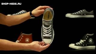 Кеды Converse серые низкие 1J794 видео обзор