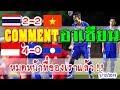 คอมเมนต์ชาวอาเซียนหลัง -ไทย 2-2 เวียดนาม -และอินโด 4-0 ลาว -ในฟุตบอลซีเกมส์2019