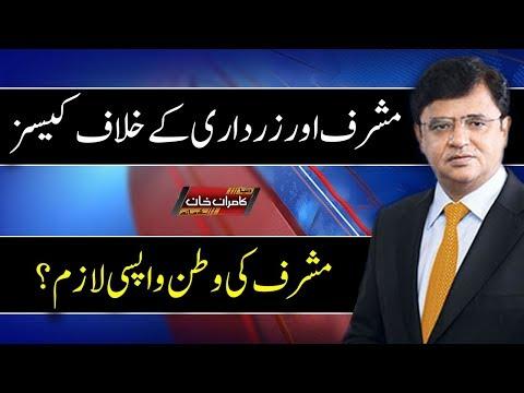 Pervez Musharraf Aur Asif Zardari Per Cases - Dunya Kamran Khan Ke Sath