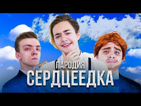 Егор Крид - Сердцеедка (ПАРОДИЯ by Леша Ченский)