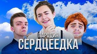 Download Егор Крид - Сердцеедка (ПАРОДИЯ by Леша Ченский) Mp3 and Videos