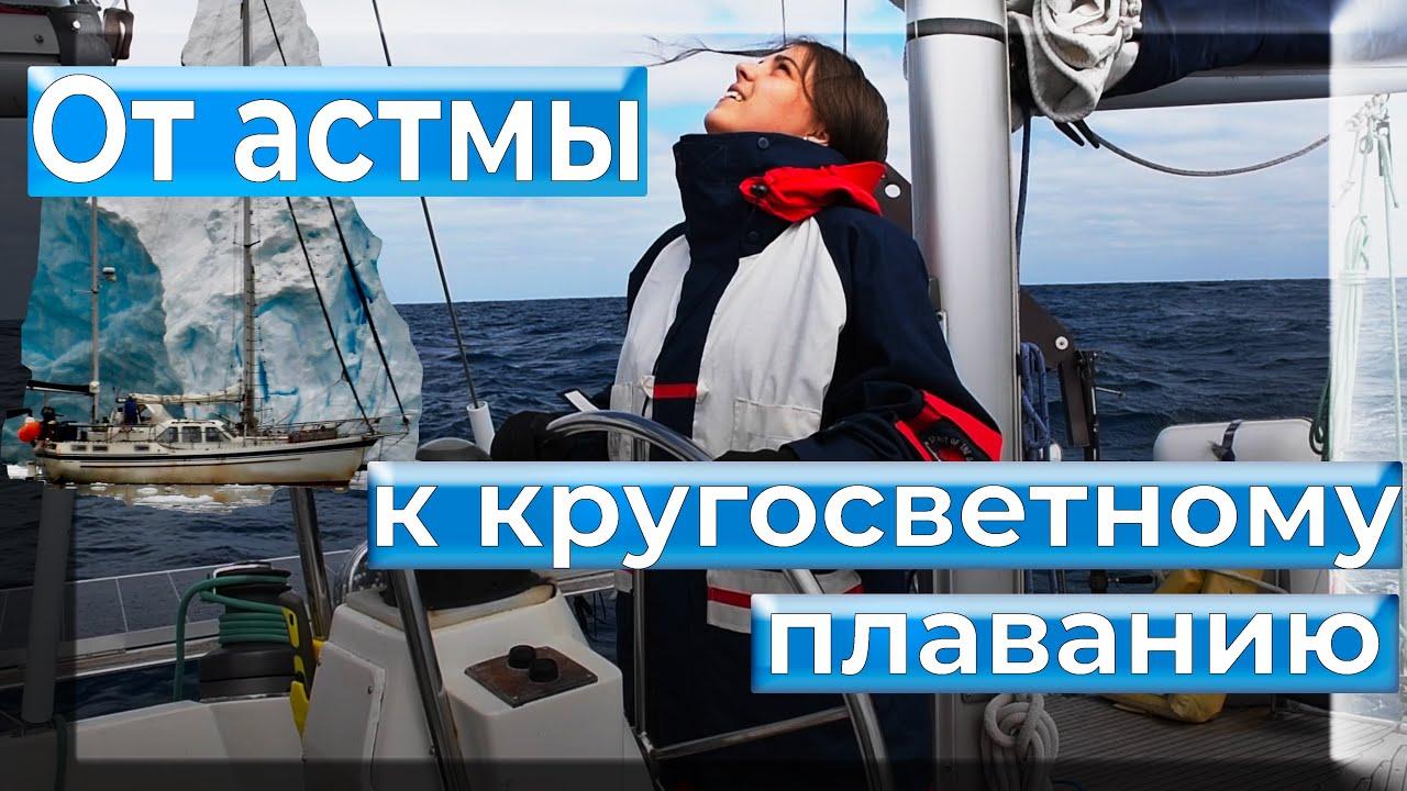 Наш яхтинг начался с астмы у ребенка. Мотивация  к кругосветному путешествию на парусной яхте