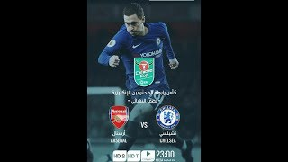 Chelsea vs Arsenal - Carabao Cup Match Preview