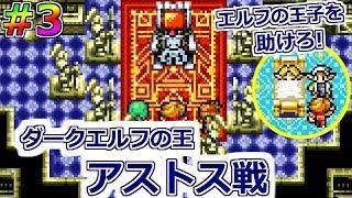 【FINAL FANTASY GBA版】#3 ファイナルファンタジーやってく!…