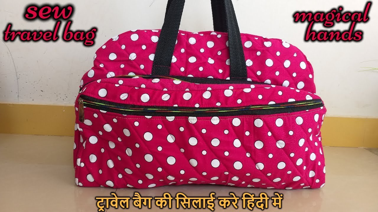 BIG TRAVELING BAG CUTTING AND STITCHING IN HINDI || HOW TO MAKE TRAVEL BAG FROM CLOTH || HINDI